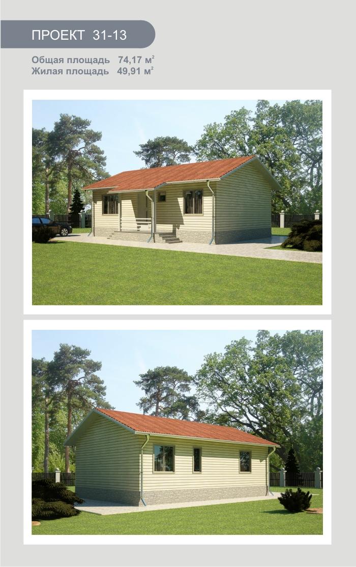 """Проект дома из СИП-панелей 74,17 м2. Компания """"Авантаж"""", г.Новосибирск."""