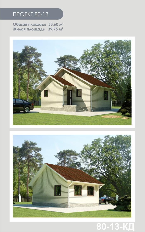 """Энергосберегающий дом из СИП панелей 53 м2 , изготовленный компанией """"Авантаж""""."""